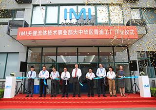 IMI大中华区新工厂开业仪式在上海举行