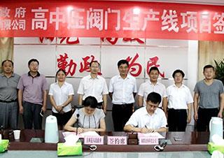 安徽铜都高中压阀门生产线项目签约仪式举行
