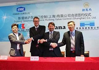斯堪纳沪东阀门控制(上海)有限公司签约成立