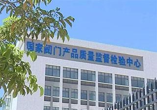 国家阀门质检中心预计8月竣工验收