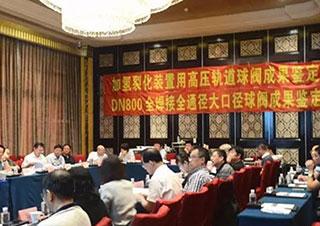 上海开维喜阀门有限公司加氢高压轨道球阀通过中石化成果鉴定