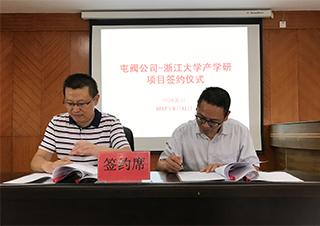 屯溪高压阀门公司与浙江大学成功联姻